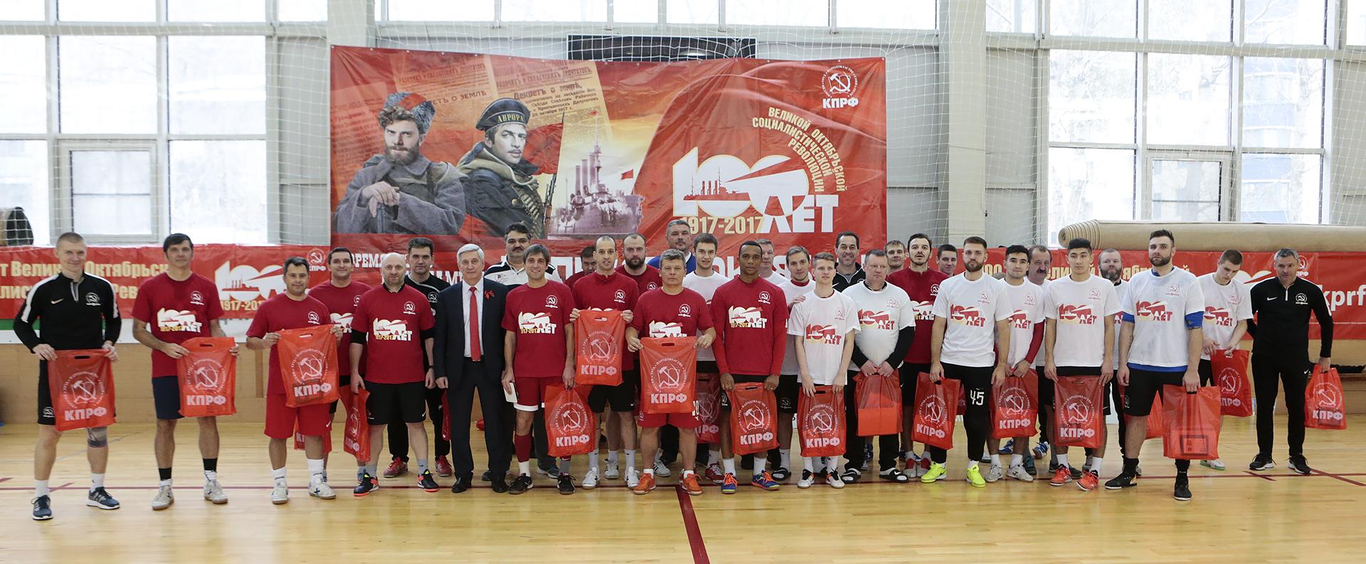 МФК КПРФ провел дружеский матч в честь 100-летия Революции